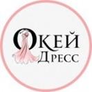 АРЕНДА РЕЙЛОВ В ОКЕЙ ДРЕСС
