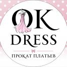 Прокат вечерних платьев в Краснодаре