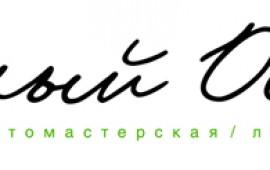 """Зимний интерьер студии """"Белый Осел"""""""